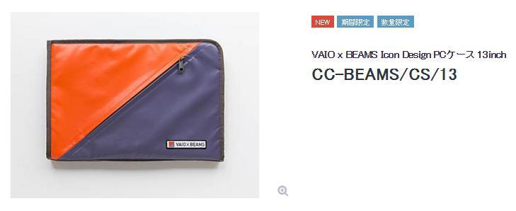 VAIO Zシリーズ BEAMS限定モデル