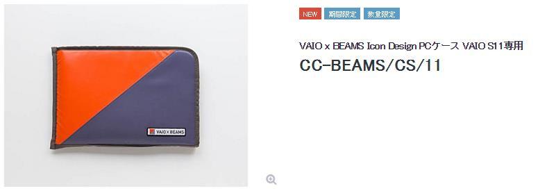 20160428_11VAIO Zシリーズ BEAMS限定モデル4849