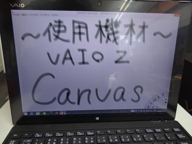 VAIO Z Canvas