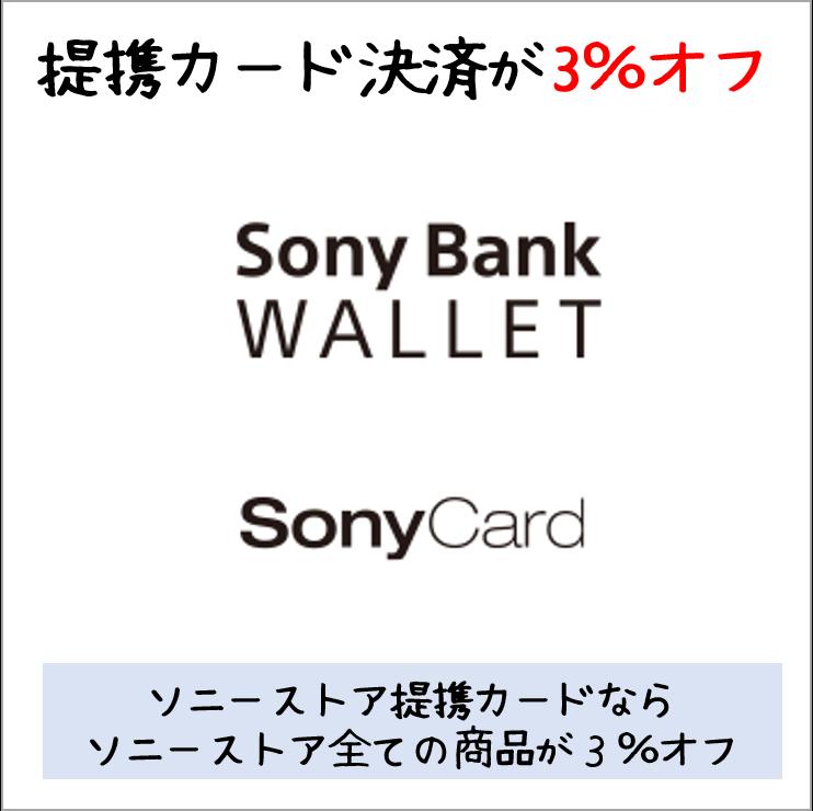 ソニーストア提携カード 3%オフ