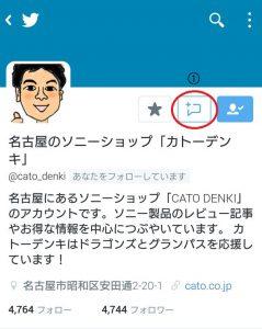 カトーデンキ twitter mobile