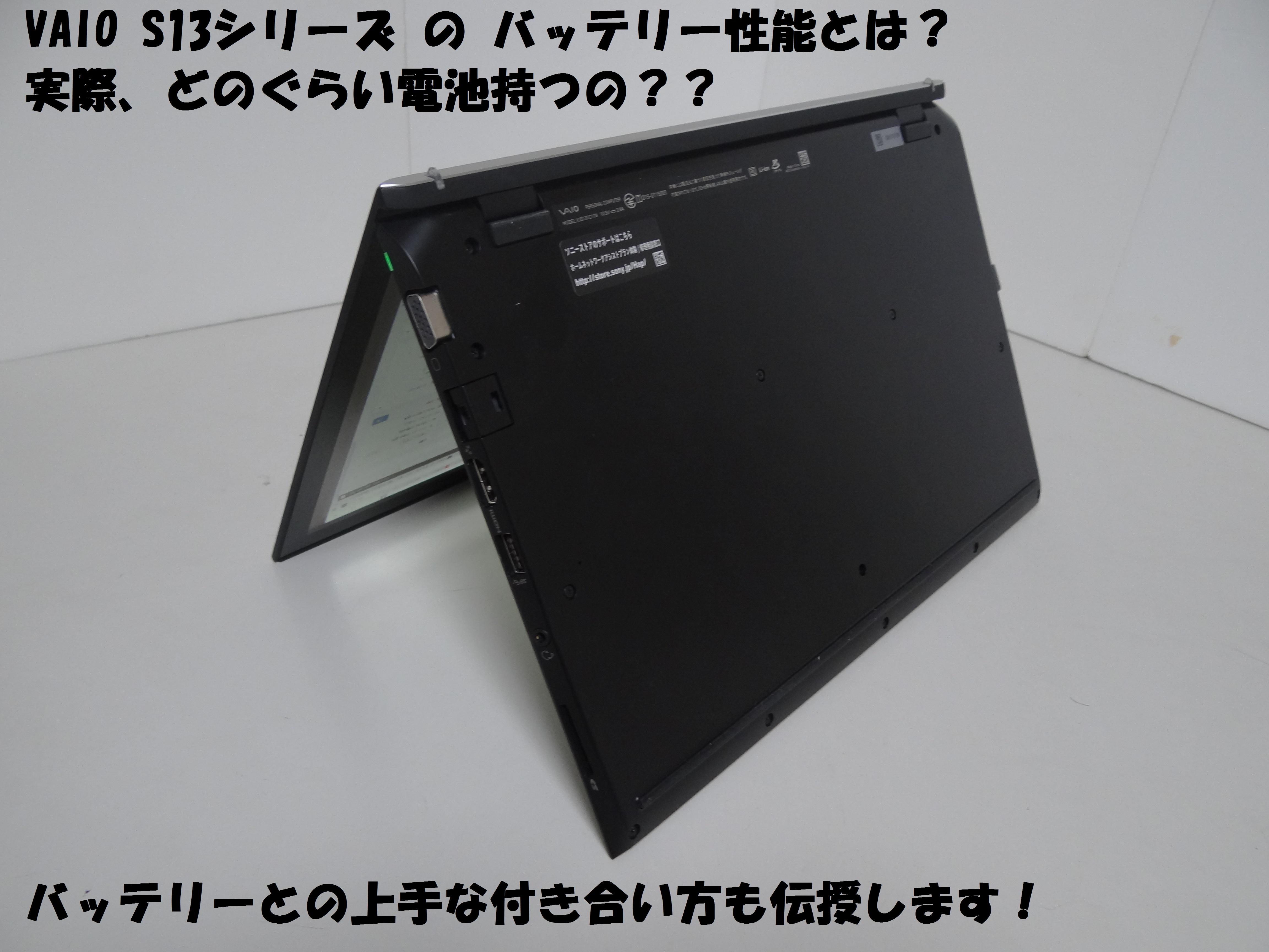 VAIO S13シリーズ