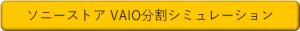 VAIO分割シミュレーションボタン