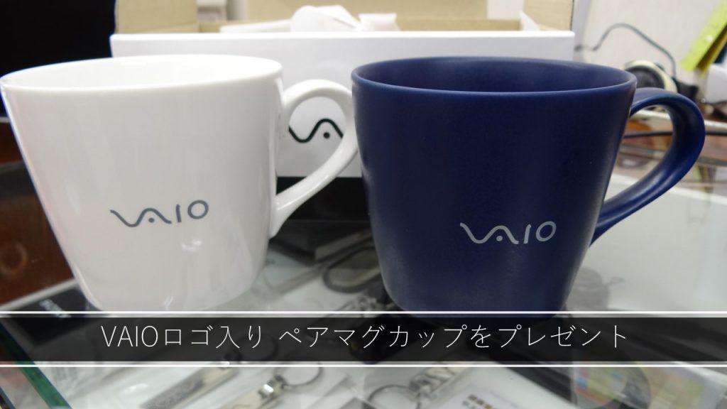 VAIO ペアマグカップ