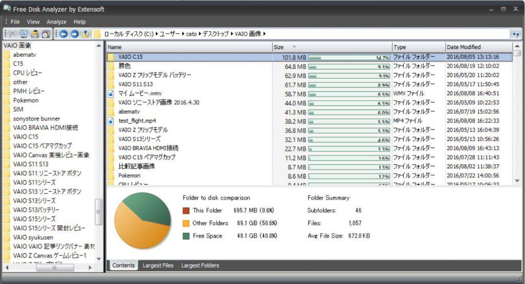 Free Disk Usage Analyzer
