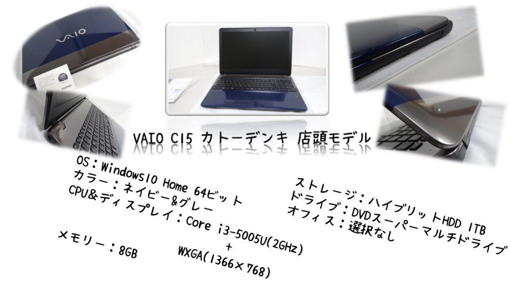 VAIO C15 商品