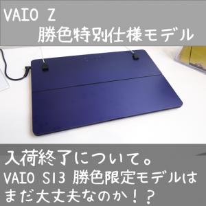 悲報:VAIO Z 勝色特別仕様モデル ※入荷終了について※