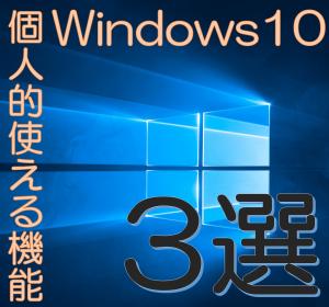 Windows10の便利機能。個人的によく使う3つの機能