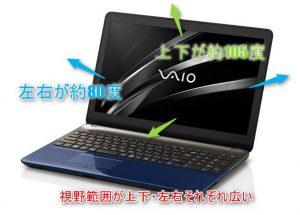 VAIO C15で「広視野角フルHDディスプレイ」が選択可能になりました。