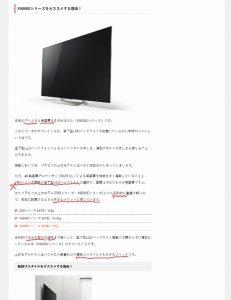 紙は使わない!VAIO Zフリップモデルでウェブページの修正を画像で指示する!