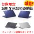 VAIO Z 台数限定の「勝色特別仕様」発売!など、2017年2月~VAIO情報まとめ