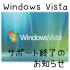 Windows Vistaのサポート終了について